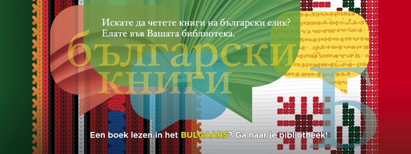 Bulgaarse collectie